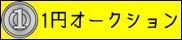 1円スタート家具