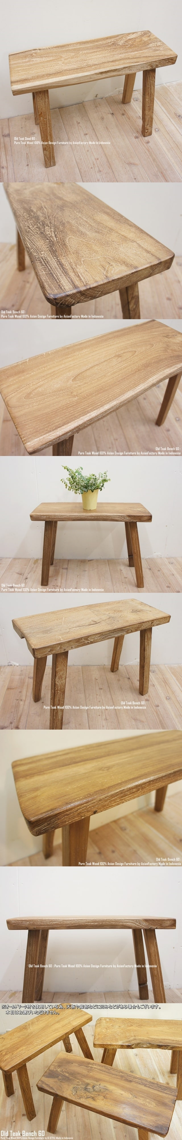 1 jpy Old cheeks natural wood one sheets board stool 60cm ...