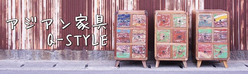 アジアン家具Q-STYLE